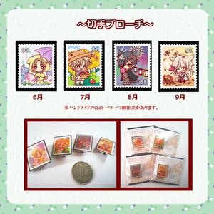 切手風ブローチ(6~9月)