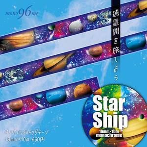 「star-ship」オリジナルマスキングテープ