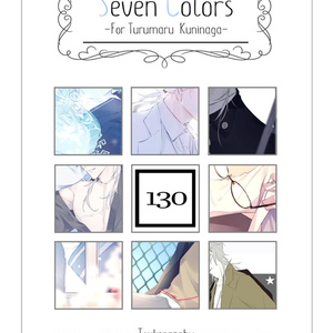 SEVEN COLORS(新刊セット)
