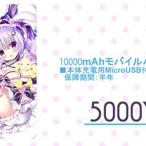 10000mAhモバイルバッテリー(のえる)