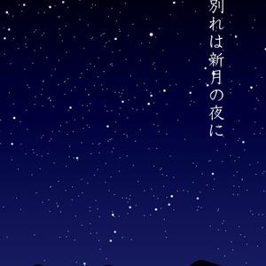 別れは新月の夜に
