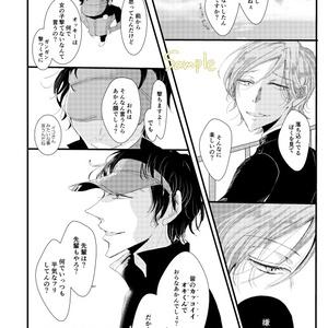 Doubt【隠岐王】