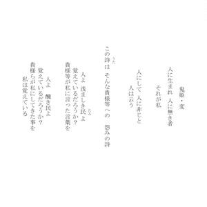 平安陰姫悲嘆「鬼姫」DL版