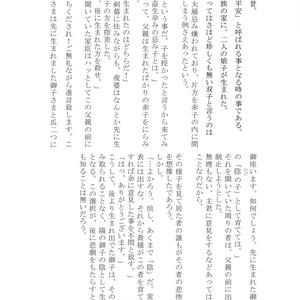 明治妖姫喜譚 鬼姫・幸 DL版