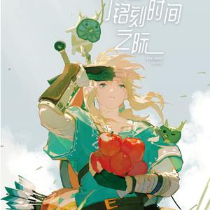CP27新刊【REDUM】ゼルダの伝説/光芒铭刻时间之际