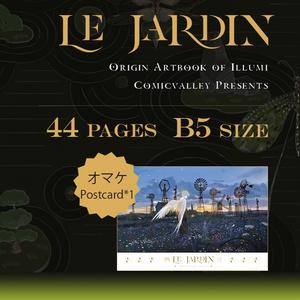 illumiイラスト集Op1《le jardin》(現品販売)