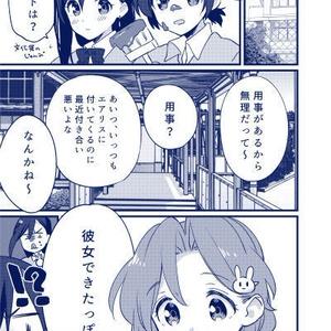 【完売】放課後パラレルワールド!
