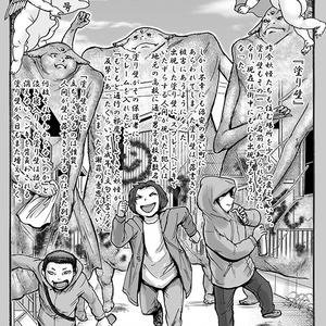 怪感マガジン オオマガ 第3号