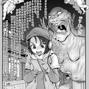 怪感マガジン オオマガ 第二号