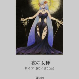 (原画)夜の女神