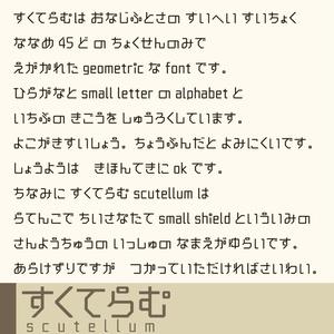 すくてらむ(無料版)
