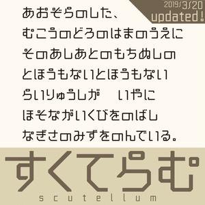 すくてらむ(投げ銭版)
