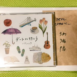 ハヤシユウ音楽作品集「デートに行こう」 / ディスク版