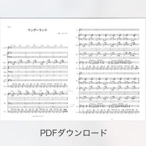 ハヤシユウ「ワンダーランド」フルスコア / pdfダウンロード