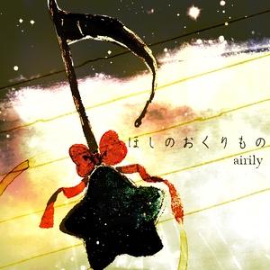 ほしのおくりもの(2013)
