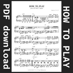 「HOW TO PLAY」/ ピアノ譜(original + simple)/ pdfダウンロード