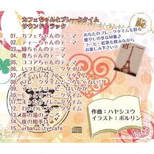 カフェちゃん オリジナルサウンドトラック / ディスク版