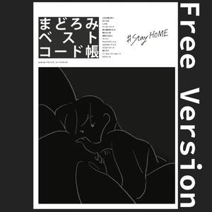 まどろみベストコード帳 FREE(#StayHOME Edition)