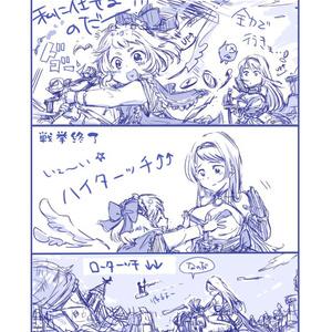 【DL版/祝】セイてはヤトーを仕損じる!(政マニ)