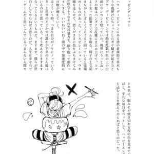 【DL版】キャンディ・グラディエーターズ(ヒプマイ)