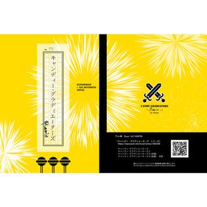 キャンディー・グラディエーターズ- Remix -