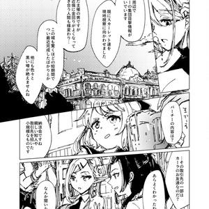 【政マニ】特別戦挙区鹿鳴城納涼会事件(DL版)