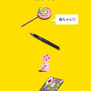 【DL版】キャンディ・グラディエーターズ σ(ヒプノシスマイク)