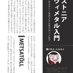 【DL版/製本版】JPEEエストニアアンソロジー