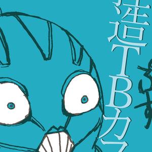 【無料配布】捏造TBカフェ - 春の出張版