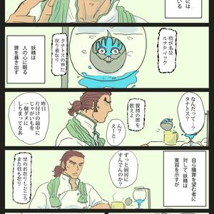 捏造TBカフェ