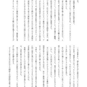 【無料配布】午前二時の衝突(製本用データ)