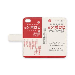 ヒロポン手帳型iPhoneケース
