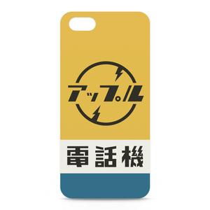 アップル電話機(黄)
