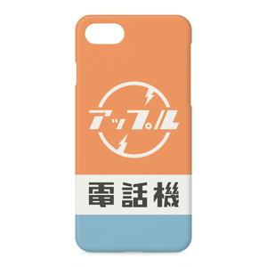アップル電話機(橙)