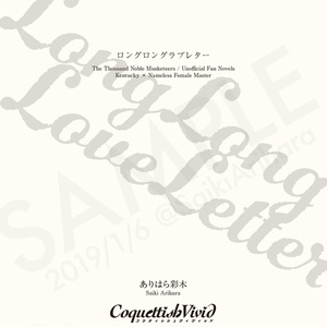 Long Long Love Letter(千銃士ケンマス♀短編)