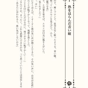 Sweet Jewelry(千銃士エセマス♀Web再録)