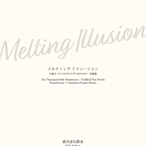 Melting Illusion(千銃士ペンマス♀再録/再版)
