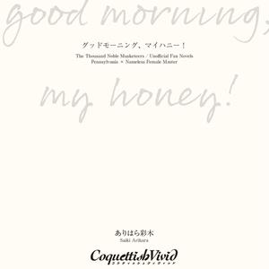 good morning, my honey!(千銃士ペンマス♀短編)