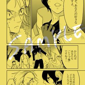 【電子版】「やまゆりの魔女」