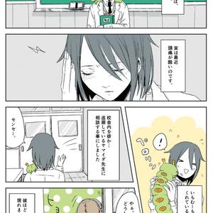 【電子版】ネガポジ