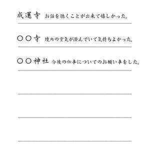 御朱印帳_振り返りページ付(数量限定品付)
