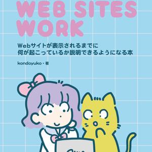 【ダウンロードカード用】Webサイトが表示されるまでに何が起こっているか説明できるようになる本