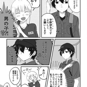 【DL】宇野君と岡野さん