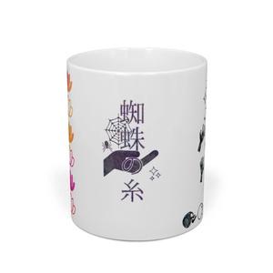 ロゴマグカップ(蜘蛛の糸)