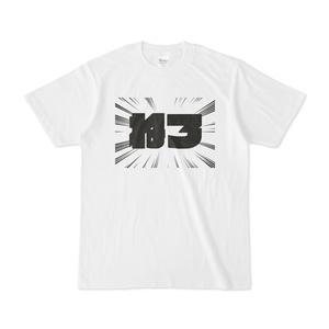 ロゴTシャツ(ねろ)