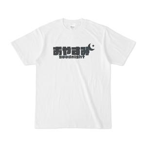 ロゴTシャツ(おやすみ)