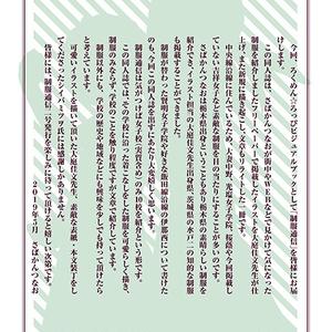 制服通信vol.01第二版