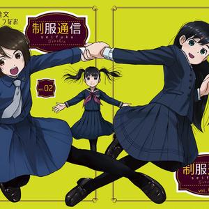 制服通信vol.02+制服トレーディングカード三種セット