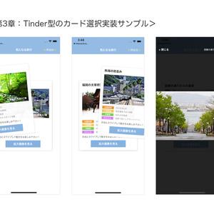 【DL版】iOSアプリ開発「UI実装であると嬉しいレシピブック」