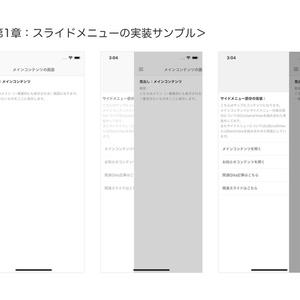 【書籍版】iOSアプリ開発「UI実装であると嬉しいレシピブック」